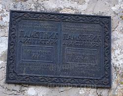 Церква св.Стефана у Феодосії. Охоронна табличка