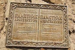 Охоронна табличка башти Джованні ді Скаффа