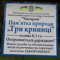 Три криниці у Суботові. Інформаційна табличка
