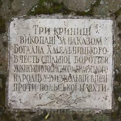 Справжня причина спорудження трьох криниць :)))