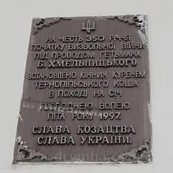 Іллінська церква. Меморіальна табличка до 350-річчя початку визвольної війни