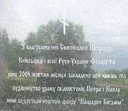 Пам'ятна таблиця про початок відбудови Петропавлівської церкви