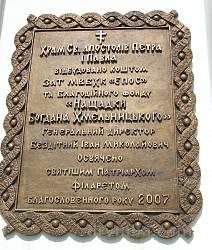 Пам'ятна таблиця про відновлення Петропавлівської церкви