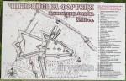 План Чигиринської фортеці авторства Патрика Гордона (XVII ст.)