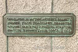 Табличка на пам'ятнику Б.Хмельницькому у Чигирині