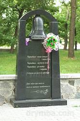 Пам'ятний знак ліквідаторам аварії на ЧАЕС у Золотоноші