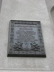 Памятная таблица на Александровской колокольне в Харькове
