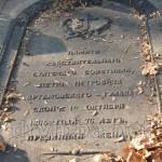 Могила Петра Гулака-Артемовського