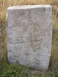 Козацький цвинтар у Трахтемирові. Надгробок