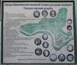 План садиби Лопухіних у Корсуні-Шевченківському