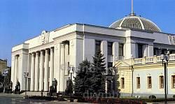 Киев. Верховная Рада Украины