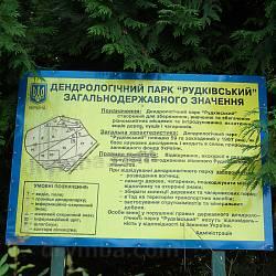 Рудківський дендропарк. Інформаційний стенд