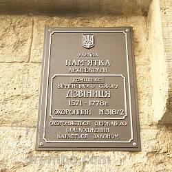 Дзвіниця вірменського собору