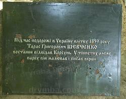 Пам'ятна табличка біля каштана Тараса Шевченка