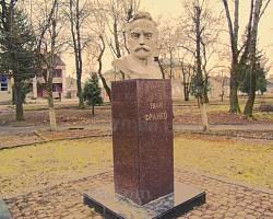 Пам'ятник Івану Франку в Комарно