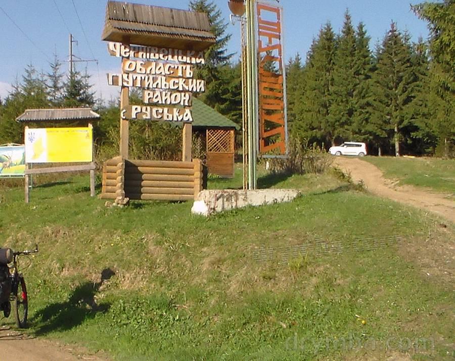 Перевал Шурдин (1173.5м) (між с. Долішній Шепіт і Селятин, Чернівецька  обл.): карта, фото, опис