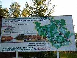 Туристическая схема Владимирецкого района