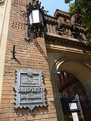 Резиденція буковинських митрополитів (Чернівецький університет)