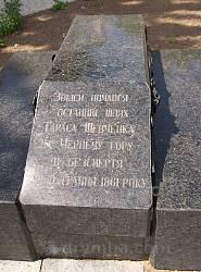 Пам'ятний знак перепоховання Т.Г.Шевченка у 1861 році