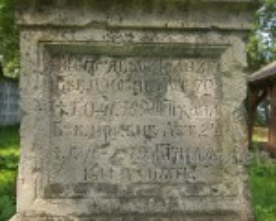 Кам'янка Бузька. Надгробок другої половини 19 ст.