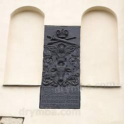 Меморіальна плита про участь молдавських господарів у будівництві храму