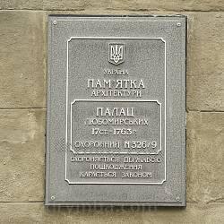 Дворец Любомирских. Охранная табличка