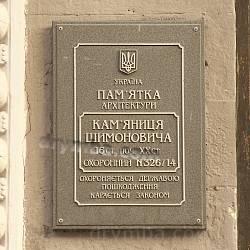 Кам'яниця Шимоновича. Охоронна табличка
