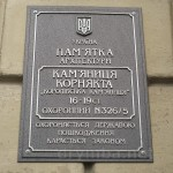 Палац Корнякта. Охоронна табличка