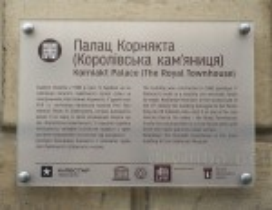 Дворец Корнякта. Информационная табличка