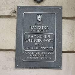 Каменица Коритовского. Охранная табличка