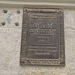 Колегіум Єзуїтів. Охоронна табличка старого зразка
