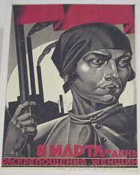 Дніпропетровський історичний музей. Плакат до 8-го березня