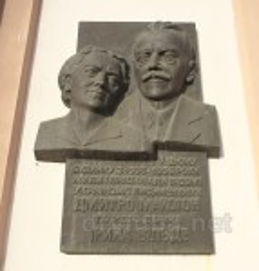 Меморіальна дошка Дмитру Макогону та Ірині Вільде