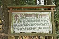 Информационный стенд возле Блаженного камня