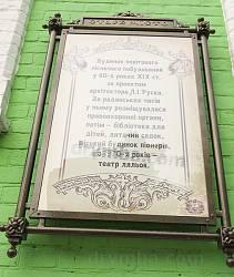 Інформаційна таблиця на ляльковому театрі у Черкасах