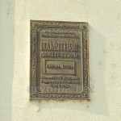 Стара охоронна табличка