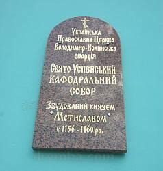 Табличка з назвою храму