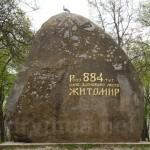 Памятный камень на замковой горе в Житомире
