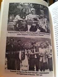 Старі фотографії Параски Плитки-Горицвіт