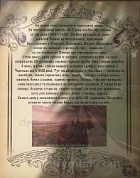 Информационная таблица на месте Черкасского замка