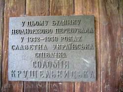 Меморіальна дошка на згадку про перебування Соломії Крушельницької в селі Дубина в 1932-1939 роках