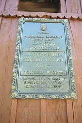 Церковь св.Ильи (церквище, фундаменты) (с.Крылос, Ивано-Франковская обл.)