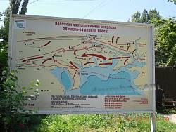 План Одесской наступательной операции 1944 года