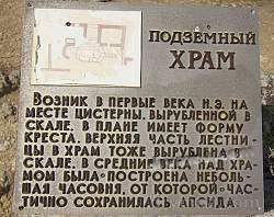 Підземний храм. Інформаційна табличка