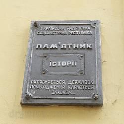 Охоронна табличка радянських часів