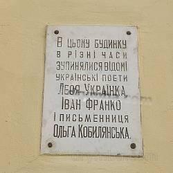 Меморіальна таблиця радянських часів