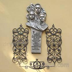 Меморіальна таблиця Івану Франку, Лесі Українці, Ользі Кобилянській