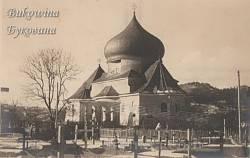 Первісний вигляд Миколаївської церкви у Вижниці. Архівне фото