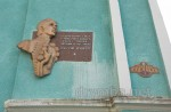 Меморіальна дошка Назарію Яремчуку на будинку народної творчості