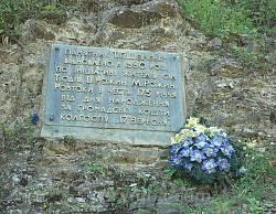 Табличка про відновлення пам'ятника